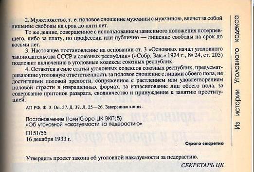Уголовные статьи украины о гомосексуализме